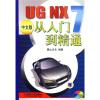UG NX7从入门到精通(中文版)(附DVD-ROM光盘1张) ug nx10 0中文版从入门到精通