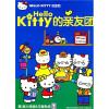 Hello kitty爱涂我:Hello kitty的亲友团 playlab charmmy kitty hello kitty