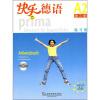 快乐德语(A2)(第3册)(练习册)(附CD光盘1张)