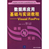 数据库应用基础与实训教程:Visual FoxPro visual foxpro 6 0 实用教程
