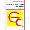 中等专业学校教材:公差配合与技术测量习题及解答 насос taifu tvm 60 25м