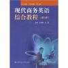 现代商务英语综合教程(第3册)(附MP3光盘1张) 新编实用英语听力教程1(第2版)(附mp3光盘1张)