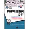 PHP学习路线图:PHP项目案例分析 license php
