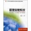 管理信息系统/21世纪全国高职高专信息技术类规划教材 全国高职高专教育规划教材:管理信息系统应用与开发