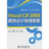 Visual C# 2008 程序设计案例教程 italian visual phrase book