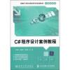 国家示范性高职高专规划教材·计算机系列:C#程序设计案例教程 国家示范性高职高专规划教材·计算机系列:asp net web程序设计(附光盘)