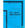 MBA精选教材·英文影印版:货币、银行和金融市场经济学(第8版)