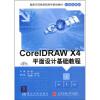国家示范性高职高专规划教材·计算机系列:Coreldraw X4平面设计基础教程 国家示范性高职高专规划教材·计算机系列:asp net web程序设计(附光盘)