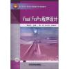 高职高专计算机实用教程系列规划教材:Visual FoxPro程序设计 visual foxpro实用教程