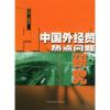 中国外经贸热点问题研究 2012全球与中国经济热点问题研究