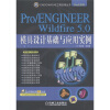 Pro/ENGINEER Wildfire 5.0模具设计基础与应用实例(附CD-ROM光盘1张) lamp(php)程序设计(附cd rom光盘1张)