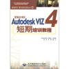 新世纪热门软件边学边用丛书(13):建筑设计高手Autodesk VIZ4短期培训教程(附CD-ROM光盘1张) lamp(php)程序设计(附cd rom光盘1张)