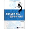 ASP.NET Web程序设计与应用