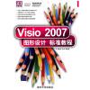 清华电脑学堂:Visio 2007图形设计标准教程(附DVD-ROM光盘1张) lamp(php)程序设计(附cd rom光盘1张)