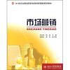 市场营销/21世纪全国高职高专财经管理类规划教材 市场营销学 21世纪全国高职高专市场营销类规划教材