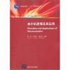 新编《信息、控制与系统》系列教材:单片机原理及其应用