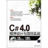 C# 4.0程序设计与项目实战(附光盘) c语言程序设计与项目实践(附vcd光盘1张)