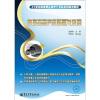 21世纪高等职业教育计算机系列规划教材:信息安全产品配置与应用