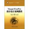 """普通高等教育""""十二五""""规划教材:Visual FoxPro 程序设计案例教程 普通高等教育""""十二五""""计算机类规划教材:php程序设计案例教程(附光盘1张)"""