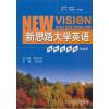 新思路大学英语视听说教程(第4册)(附DVD光盘1张) 新编实用英语听力教程1(第2版)(附mp3光盘1张)