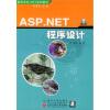 商等学.NET校系列教材:ASP.NET程序设计(附光盘1张) c 程序设计(附光盘1张)