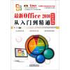 最新Office 2010从入门到精通(超值案例版)(附DVD光盘1张) coreldraw x6技术精粹:从应用入门到案例进阶(x5 x6全适用)(附dvd光盘1张)