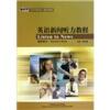 英语新闻听力教程(教师)(配光盘1张) 新编实用英语听力教程1(第2版)(附mp3光盘1张)