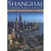 上海:东方明珠(汉英法日对照) 上海之旅:看世博 游上海(中英对照)