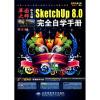 草图大师:中文版SketchUp8.0完全自学手册(附DVD-ROM光盘1张) 中文版photoshop cs6白金自学手册(附dvd光盘1张)
