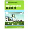все цены на  SQL Server 2005案例教程  онлайн