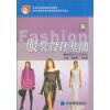 中等职业教育国家规划教材:服装设计基础(服装设计与工艺专业)(附赠CD-ROM光盘1张) e mu cd rom