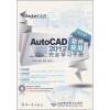 AutoCAD 2012软件应用完全学习手册(中文版)(附光盘1张) 全新版21世纪大学英语练习册(附光盘 第1册)