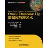 Oracle Database 11g数据库管理艺术 oracle rac 11g купить