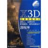 X3D动画游戏设计:虚拟人、全景技术、影视媒体、游戏动画设计源程序(附CD光盘1张) lamp(php)程序设计(附cd rom光盘1张)