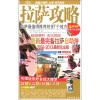拉萨攻略(2012-2013最新玩全版) 斗地主高手必胜攻略