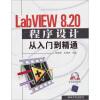 LabVIEW 8.20程序设计从入门到精通(附光盘) 程序员书库:c 从入门到精通(附光盘)