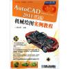 AutoCAD2011中文版机械绘图实例教程(附光盘1张) autocad 2010中文版机械制图应用与实例教程(第2版)(附cd光盘1张)