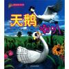 最酷故事(第3辑):天鹅的喇叭 最酷故事:小王子(第1辑)