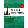 英语国家社会与文化概况(下册) 英语国家社会与文化入门(上册 第3版)[the society and culture of major english speaking countries an introduction]