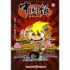 中国饭8:满汉全席