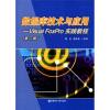 数据库技术与应用:Visual FoxPro实践教程(第2版) visual foxpro 6 0 实用教程