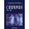 C 语言程序设计(第2版) c程序设计语言(英文版)(第2版)