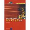机器人控制系统的设计与MATLAB仿真(附光盘1张) color image watermarking using matlab