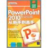 PowerPoint 2010办公应用从新手到高手(附光盘1张) powerpoint 2016办公应用 从新手到高手(附光盘)