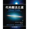 代码整洁之道[Clean Code A Handbook of Agile Software Craftsmanship] glynn s hughes handbook of classroom english