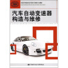 全国中等职业技术学校汽车维修专业教材:汽车自动变速器构造与维修 汽车自动变速器构造与维修
