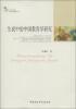 """传承与发展·教育科学探索丛书:生成中的中国教育学研究 """"教育护航中国梦""""丛书之 探索的履痕:南宁教育科研撷英"""