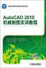 全国高等职业教育规划教材:AutoCAD 2010机械制图实训教程 高等职业教育规划教材:机械制图习题集(非机械类专业少学时)(第3版)