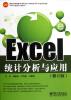 Excel统计分析与应用(修订版)(含DVD光盘1张) ноутбук hp 15 bs050ur 1vh49ea intel pentium n3710 1 6 ghz 4096mb 500gb no odd amd radeon 520 2048mb wi fi bluetooth cam 15 6 1366x768 windows 10 64 bit
