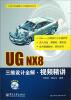 UG NX8三维设计全解视频精讲(含DVD9光盘1张) ug nx产品设计速查手册(适用于8 0 8 5 9 0版本)(含dvd光盘1张)